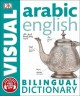 Arabic, English Bilingual Visual Dictionary